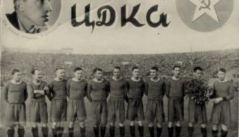 Тест «История ПФК ЦСКА со времен СССР»: вспомнишь хотя бы 8 фактов из 10?